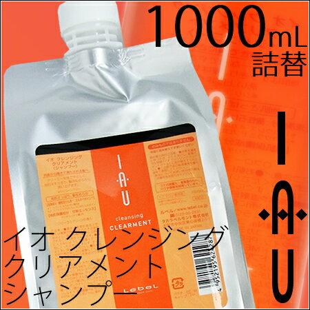 ルベル イオクレンジング クリアメント 1000mL 【詰替/リフィル】