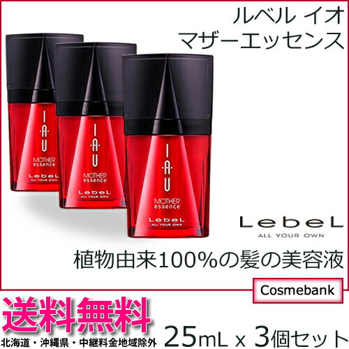 【 x3個セット 】ルベル イオエッセンス マザーエッセンス 25mL 【洗い流さないヘアトリートメント】【dtm_sale2017】