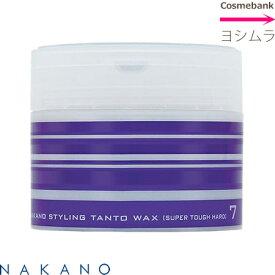 ナカノ スタイリング タントN ワックス【 7 】90g |スーパータフハード