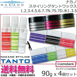 나카노 스타일링 담당 N 왁 스 세트 1 ~ 7, 7S, 7D, 7N 90g