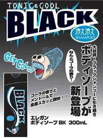 エレガン ボディソープ BLACK 300mL【ブラック TONIC COOL メントール配合 超刺激 爽快感 コーラの香り クール 暑さ対策】
