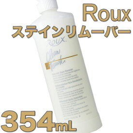 ルウ クリーンタッチ 354mL【ステインリムーバー】roux