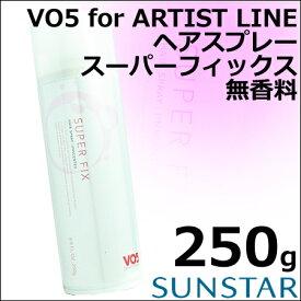 サンスター VO5 ヘアスプレイ スーパーフィックス 250g<無香・ヘアースプレー>