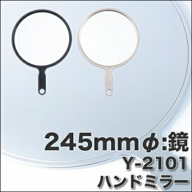 ヤマムラ マットハンドミラー LLサイズ S-2101【ブラック/ゴールド/シルバー】よりご選択