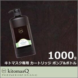 アマトラ - Amatora - キトマスク 1000g 専用カートリッジ ポンプ&ボトル