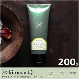 アマトラ - Amatora - クゥオ キトマスク 200g <ヘアトリートメント>