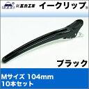 五力工業 Eクリップ 【Mサイズ/104mm】10本いり ブラック ヘアクリップ