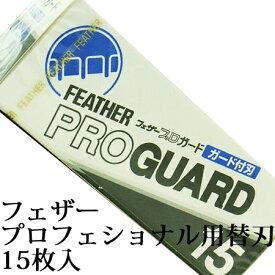 フェザー プロガード 15枚入り PG-15 アーティストクラブシリーズ専用替刃