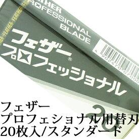 フェザー プロフェッショナル ブレイド 20枚入り PB-20 アーティストクラブシリーズ専用替刃