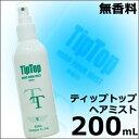 ティップトップヘアーミスト 200mL 【TIP TOP】