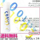 【 x3本 】クーリッシュ トニックスプレー 300g (グレープフルーツの香り)中日製薬