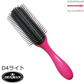 DENMAN|デンマン ブラシ D4ライト BERRY(ベリーカラー) 【日本限定品 9行/77g/210mm】