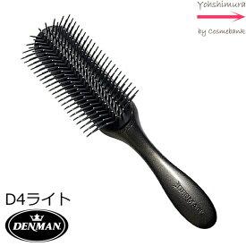 DENMAN|デンマン ブラシ D4ライト SILVERGRAY(シルバーグレーカラー) 【日本限定品 9行/77g/210mm】