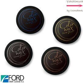 【送料無料!一部地域対象外】フォード カラーワックス 50g x 3点セット【レッド/ライトブラウン/ゴールド/シルバー/ブルー】よりご選択