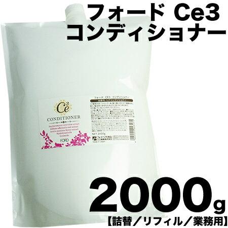 フォード CE3 コンディショナー 2000g 【業務用/詰替用/リフィル】