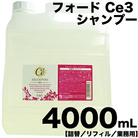 フォード CE3 シャンプー 4000mL 【業務用/詰替用/リフィル】