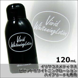 Ilya vivid whitening lotion 120 mL < dedicated high bleach hair >