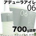 ムコタ アデューラ アイレ06 ヘアマスクトリートメントモイスチャー 700g 【詰替/リフィル/専用ポンプ&ケース別売…