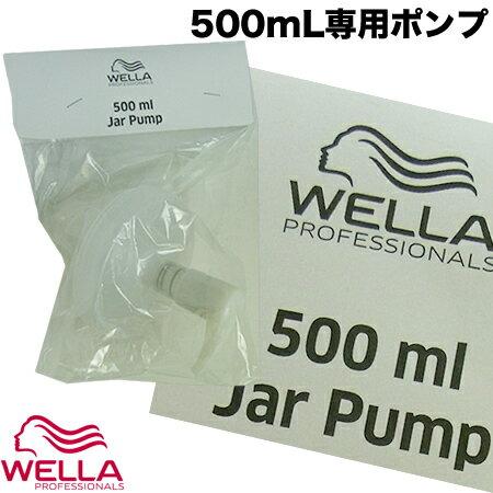ウエラ ハートアップ ケア プロフェッショナルケア WPポンプ <トリートメントポンプ>500mL用