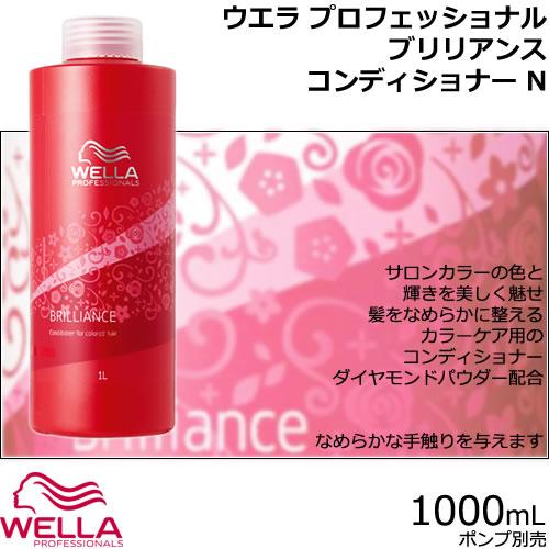 ウエラ ハートアップ ケア ブリリアンス コンディショナー N 1000mL 【ポンプ別売】 プロフェッショナルケア