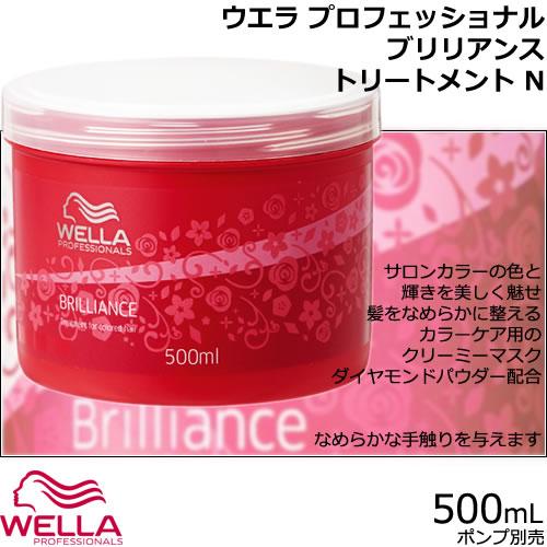 ウエラ ハートアップ ケア ブリリアンス トリートメント N 500mL 【ポンプ別売】<ヘアマスク>プロフェッショナルケア
