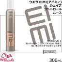 ウエラ EIMI(アイミィ) シェイプコントロールムース|  300mL 【 スタイリング剤|HOLD LEVEL 4|VOLUME 】