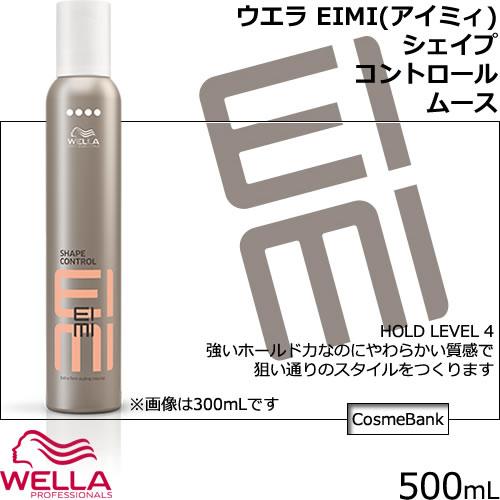 ウエラ EIMI(アイミィ) シェイプコントロールムース|  500mL 【 スタイリング剤|HOLD LEVEL 4|VOLUME 】業務用大容量