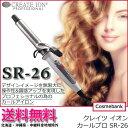 【 SR-26 】クレイツ イオンカールアイロンプロ 直径 26mm C73308|カールアイロン ヘアーアイロン ヘアアイロン コテ…