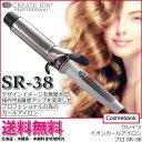 【 SR-38 】クレイツ イオンカールプロ SR 直径38mm C73312|カールアイロン ヘアーアイロン ヘアアイロン コテ ヘアコテ 巻き髪 ウェーブアイロン クレイツイオン ヘア イオンカー