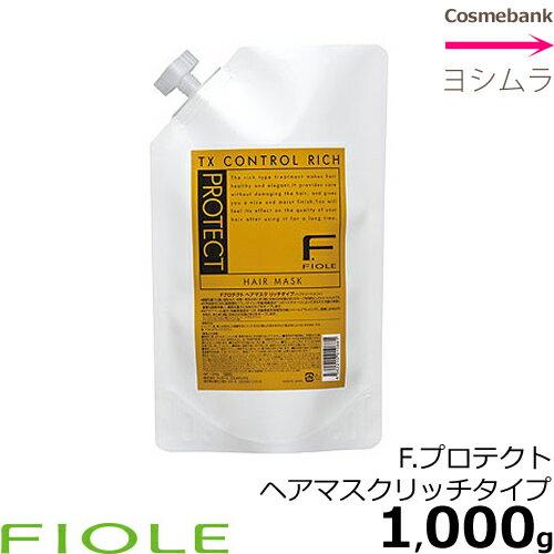 フィヨーレ Fプロテクト ヘアマスク リッチタイプ 1000g 【詰替用/リフィル】