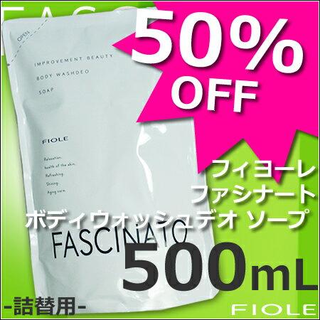 フィヨーレ ファシナート ウォッシュデオ ソープ 500mL【リフィル/詰替用】