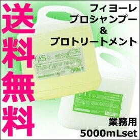 フィヨーレ プロ 業務用セット【シャンプー 5000mL & トリートメント 5000mL 】大容量!