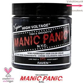 マニックパニック レイヴン ヘアカラー 118mL <カラークリーム|カラーバター|ヘアマニキュア|マニパニ>レイブン
