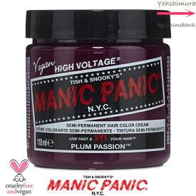 【送料無料!】マニックパニック プラムパッション ヘアカラー 118mL <カラークリーム|カラーバター|マニパニ>