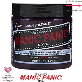 【送料無料!】マニックパニック パープルヘイズ ヘアカラー 118mL <カラークリーム|カラーバター|マニパニ>
