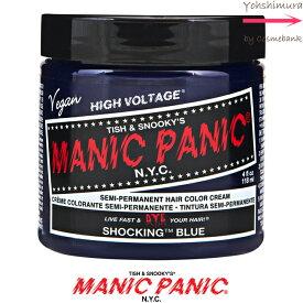 【送料無料!】マニックパニック ショッキングブルー ヘアカラー 118mL <カラークリーム|カラーバター|マニパニ>