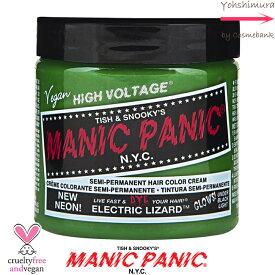 マニックパニック エレクトリックリザード ヘアカラー 118mL <カラークリーム カラーバター グロー(ブラックライトで光る) マニパニ>