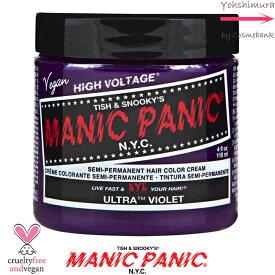 【送料無料!】マニックパニック ウルトラバイオレット ヘアカラー 118mL<カラークリーム|カラーバター|マニパニ>