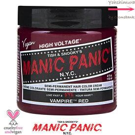 【送料無料!一部地域対象外】マニックパニック ヴァンパイアレッド ヘアカラー 118mL<カラークリーム|カラーバター|マニパニ>