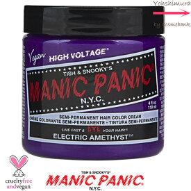 【送料無料!】マニックパニック エレクトリック アメジスト ヘアカラー 118mL<カラークリーム|カラーバター|マニパニ>