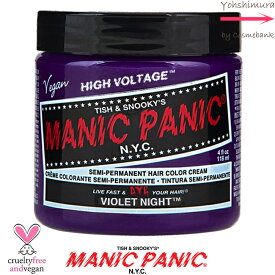【送料無料!】マニックパニック ヴァイオレットナイト ヘアカラー 118mL<カラークリーム|カラーバター|マニパニ>