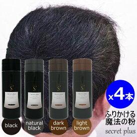 【x4本セット】シークレット プラス 50g 【約100回分】【ブラック|ナチュラルブラック|ダークブラウン|ライトブラウン】よりご選択【薄毛|ハゲ|円形脱毛症|隠し|パウダー|増毛|男女兼用|SECRET+|シークレットプラス|あす楽】