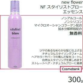 ニューフラワー NFスタイリストブロー エッセンス 300g【無香料|ノンアルコール|ノンシリコン|マイクロオーシャンコラーゲン配合】