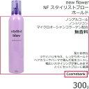 ニューフラワー NFスタイリストブロー ホールド 300g【無香料|ノンアルコール|ノンシリコン|マイクロオーシャンコ…