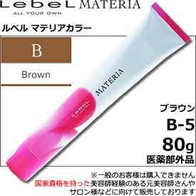 ルベル マテリア カラー ブラウン【B−5】 1剤 / 80g【 医薬部外品 】