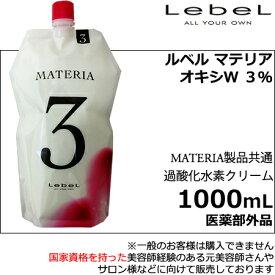ルベル マテリア オキシ W3%  1000mL <2剤>【 医薬部外品 】