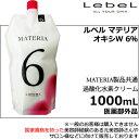 ルベル マテリア オキシ W6%  1000mL <2剤>【 医薬部外品 】