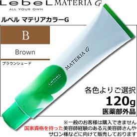 ルベル マテリアG ブラウンシェード ブラウン【B】 1剤 / 120g【 医薬部外品 】カラーご選択