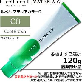 ルベル マテリアG ブラウンシェード クールブラウン【CB】 1剤 / 120g【 医薬部外品 】カラーご選択