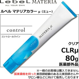 ルベル マテリア μ(ミュー) クリア【CLRμ】 1剤 / 80g【 医薬部外品 】